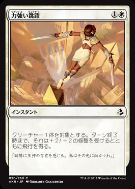力強い跳躍/Mighty Leap/AKH-020/C/白