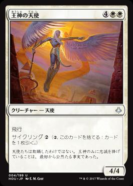王神の天使/Angel of the God-Pharaoh/HOU-004/U/白