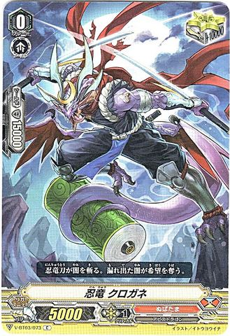 忍竜 クロガネ C VBT03/073(ぬばたま)