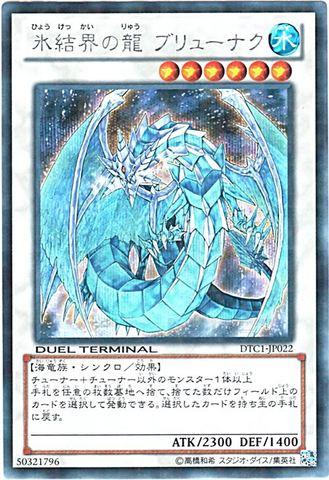 氷結界の龍 ブリューナク (Secret)⑦S/水6