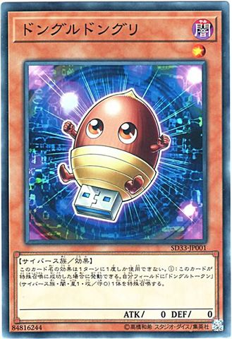 ドングルドングリ (Normal/SD33-JP001)③闇1