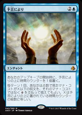 予言により/As Foretold/AKH-042/M/青