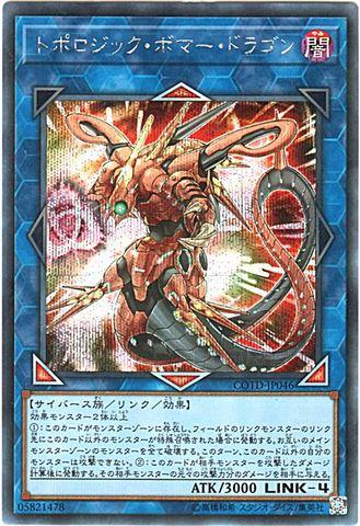 トポロジック・ボマー・ドラゴン (Secret/COTD-JP046)⑧L/闇4