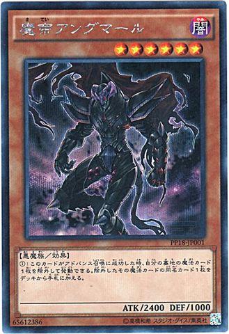 魔帝アングマール (Secret/PP18-JP001)