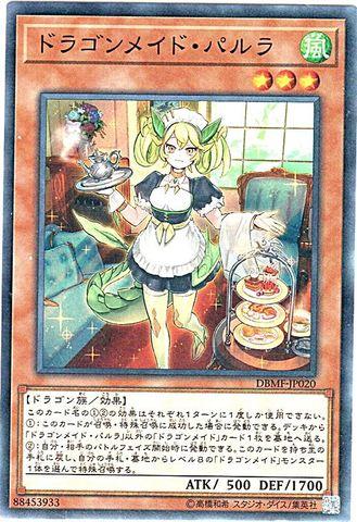 ドラゴンメイド・パルラ (N/N-P/DBMF-JP020)③風3