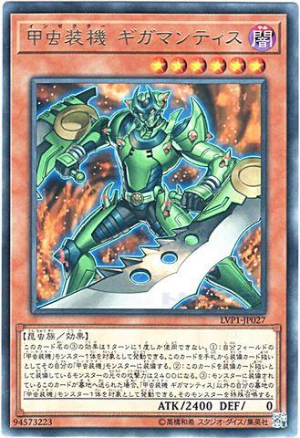 甲虫装機 ギガマンティス (Rare/LVP1-JP027)