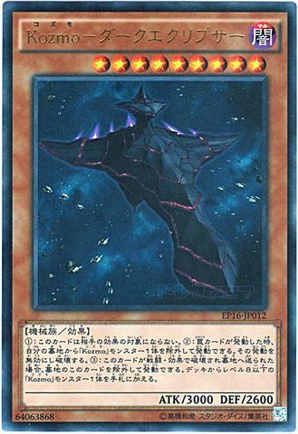Kozmo-ダークエクリプサー (Ultra/EP16-JP012)