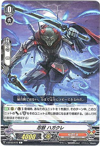 忍獣 ハガクレ C VBT03/072(ぬばたま)