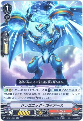 ドラゴニック・ガイアース RR(VBT01/020)