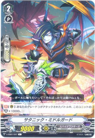 サタニック・ミドルガード C VEB01/047(スパイクブラザーズ)
