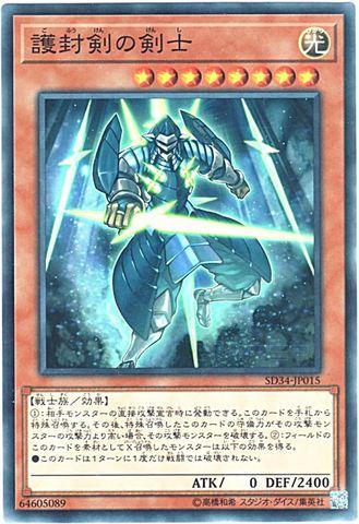 護封剣の剣士 (Normal/SD34-JP015)③光8