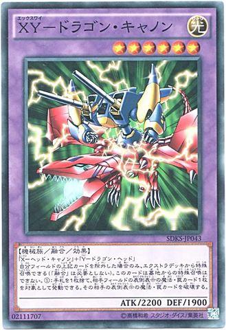 XY-ドラゴン・キャノン (Normal/SDKS-JP043)