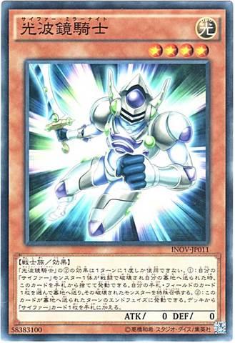 光波鏡騎士 (Normal/INOV-JP011)③光4
