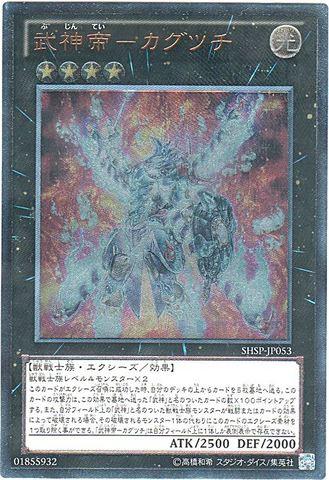 武神帝-カグツチ (Ultimate)