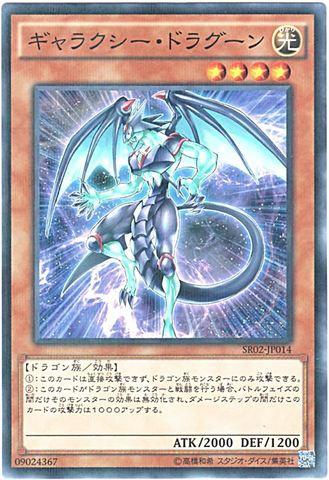 ギャラクシー・ドラグーン (N-Parallel?/SR02-JP014)③光4
