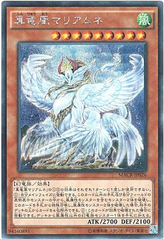 真竜凰マリアムネ (Secret/MACR-JP026)