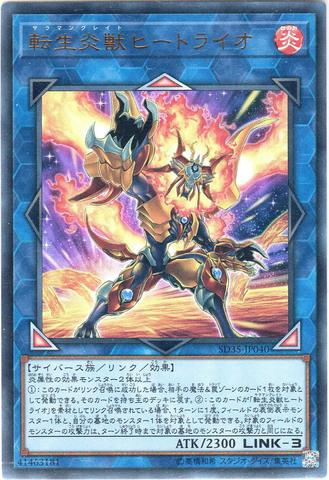 転生炎獣ヒートライオ (Ultra/SD35-JP040/※新イラスト)⑧L/炎3