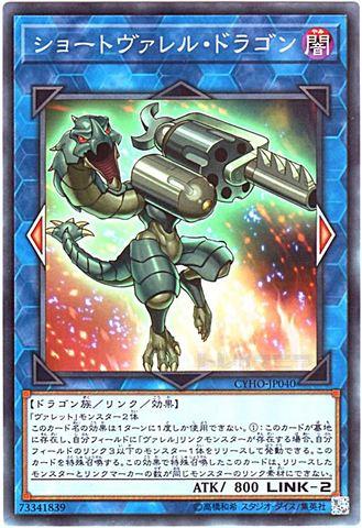 ショートヴァレル・ドラゴン (Normal/CYHO-JP040)⑧L/闇2
