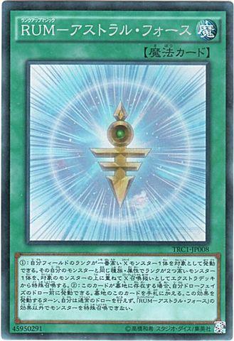 RUM-アストラル・フォース (Collectors/TRC1-JP008)