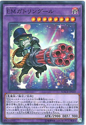 EMガトリングール (Super/MACR-JP040)