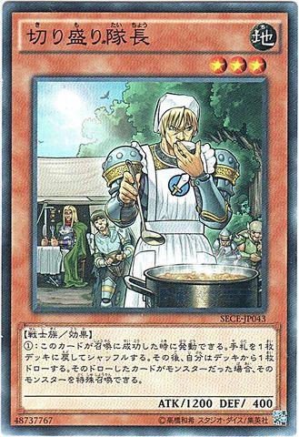 切り盛り隊長 (N-Rare/SECE-JP043)③地3