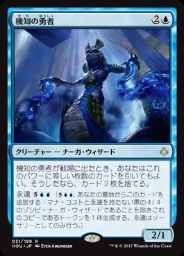 機知の勇者/Champion of Wits/HOU-031/R/青