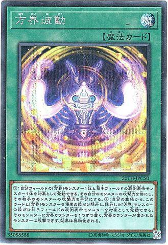 方界波動 (Secret/20TH-JPC50)①通常魔法