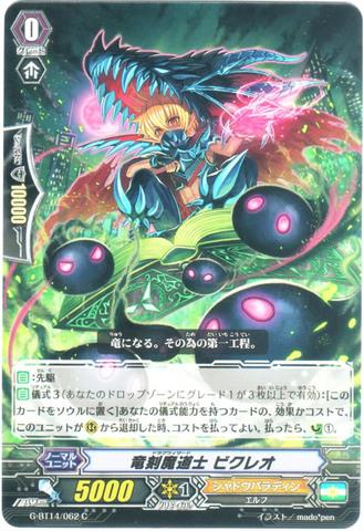 竜刻魔道士 ビクレオ C(GBT14/062)