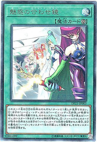 魅惑の合わせ鏡 (Rare/DP21-JP003)①永続魔法