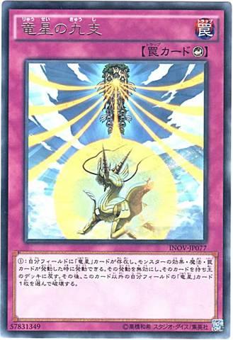 竜星の九支 (Rare/INOV-JP077)竜星②カウンター罠