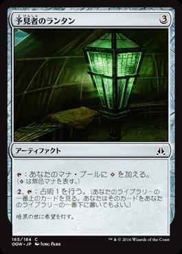 予見者のランタン/Seer s Lantern/OGW-165/C/無色