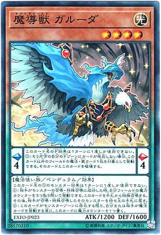 魔導獣 ガルーダ (Normal/EXFO-JP023)③光4