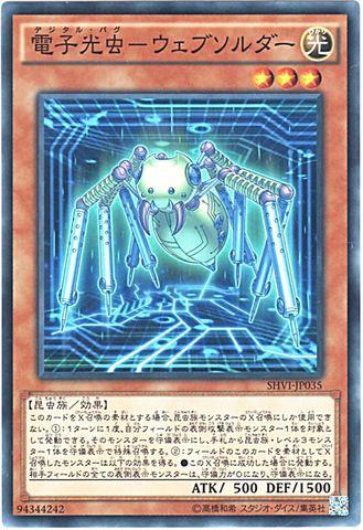 電子光虫-ウェブソルダー (Normal/SHVI-JP035)