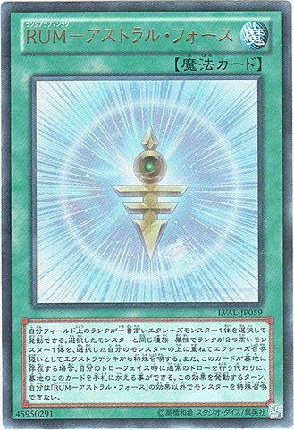 RUM-アストラル・フォース (Ultra)①通常魔法