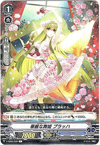 華麗な舞姫 プラッハ C VEB05/039(バミューダ△)