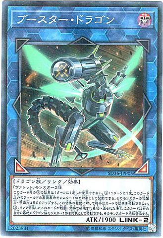 ブースター・ドラゴン (N-P/SD36-JPP05)⑧L/闇2