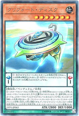 クリフォート・ディスク (Rare/LVP1-JP063)③地7
