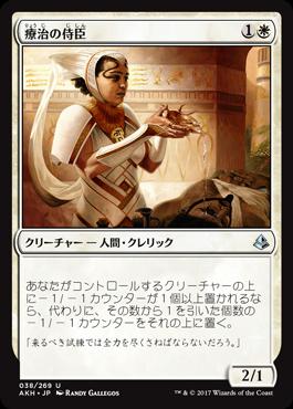 療治の侍臣/Vizier of Remedies/AKH-038/U/白