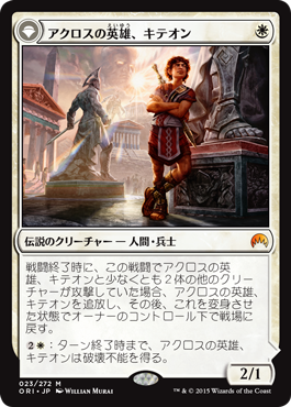 アクロスの英雄、キテオン/Kytheon, Hero of Akros/ORI-023/M/白