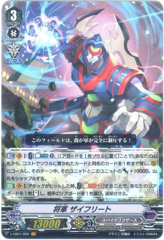 将軍 ザイフリート VR(VEB01/002)