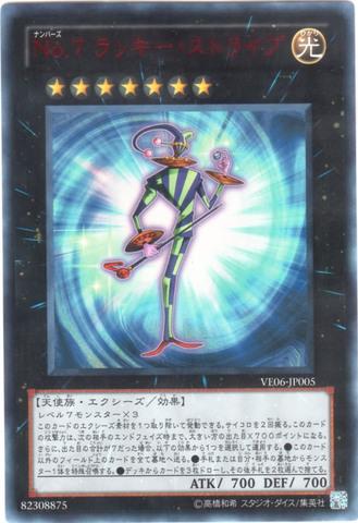 No.7 ラッキー・ストライプ (Ultra)⑥X/光7