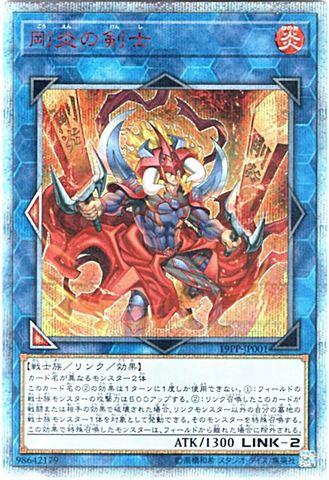 剛炎の剣士 (20th Secret/19PP-JP001)⑧L/炎2