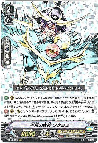 半月の女神 ツクヨミ RRR VBT05/008(オラクルシンクタンク)