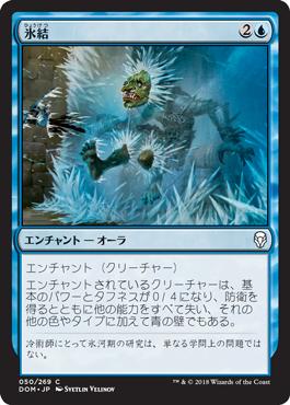 氷結//DOM-050/C/青