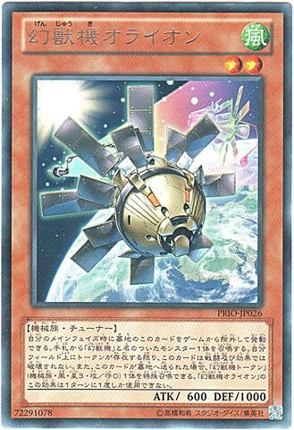 幻獣機オライオン (Rare)③風2