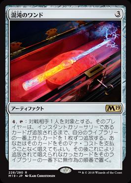 混沌のワンド//M19-228/R/無色