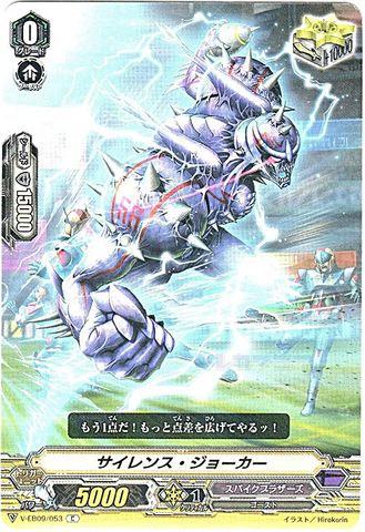 サイレンス・ジョーカー C VEB09/053(スパイクブラザーズ)