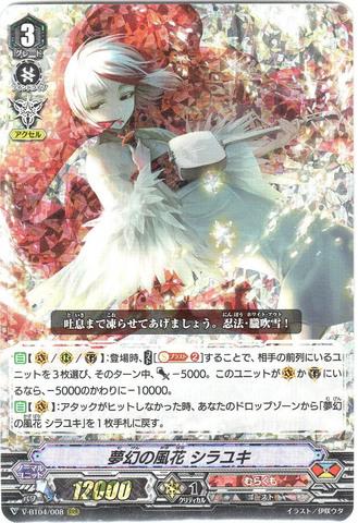 夢幻の風花 シラユキ RRR VBT04/008(むらくも)