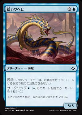 縞カワヘビ/Striped Riverwinder/HOU-048/C/青