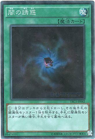 闇の誘惑 (Collectors/TRC1-JP042)